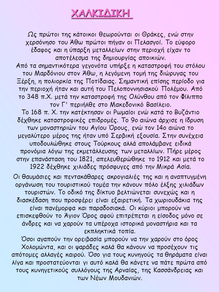 ΧΑΛΚΙΔΙΚΗ Ως πρώτοι της κάτοικοι θεωρούνται οι Θράκες, ενώ στην χερσόνησο του Άθω πρώτοι πήγαν οι Πελασγοί. Το εύφορο έδαφος και η ύπαρξη μεταλλείων σ