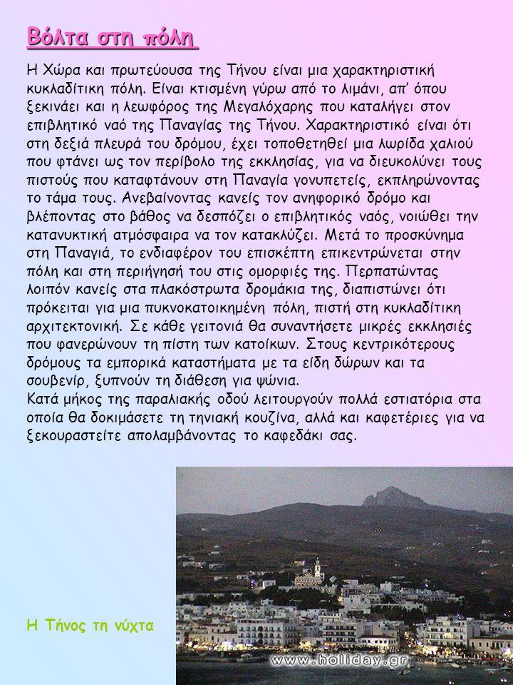Βόλτα στη πόλη Η Χώρα και πρωτεύουσα της Τήνου είναι μια χαρακτηριστική κυκλαδίτικη πόλη. Είναι κτισμένη γύρω από το λιμάνι, απ' όπου ξεκινάει και η λ