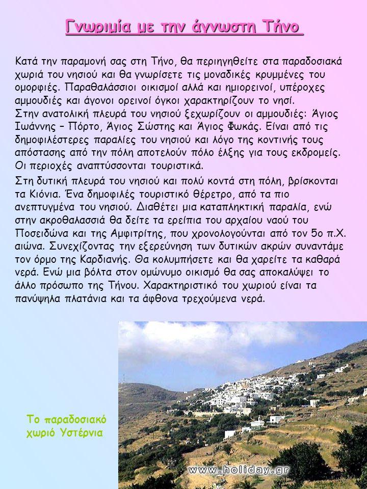 Γνωριμία με την άγνωστη Τήνο Κατά την παραμονή σας στη Τήνο, θα περιηγηθείτε στα παραδοσιακά χωριά του νησιού και θα γνωρίσετε τις μοναδικές κρυμμένες