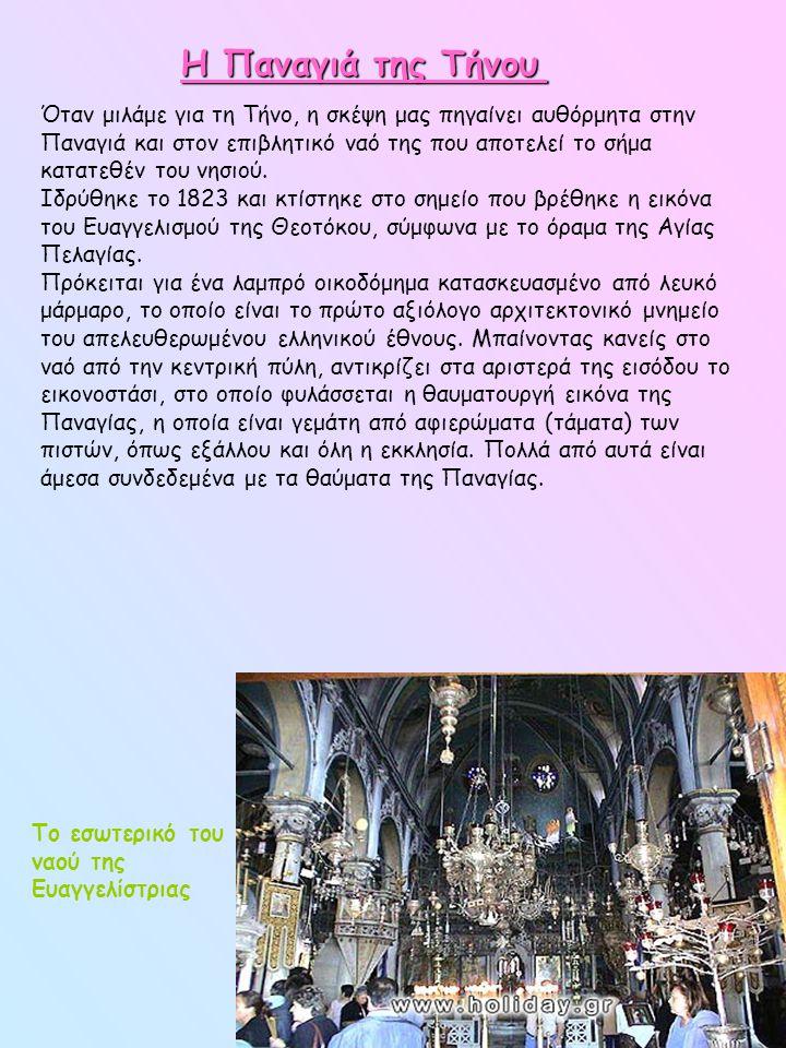 Η Παναγιά της Τήνου Όταν μιλάμε για τη Τήνο, η σκέψη μας πηγαίνει αυθόρμητα στην Παναγιά και στον επιβλητικό ναό της που αποτελεί το σήμα κατατεθέν το