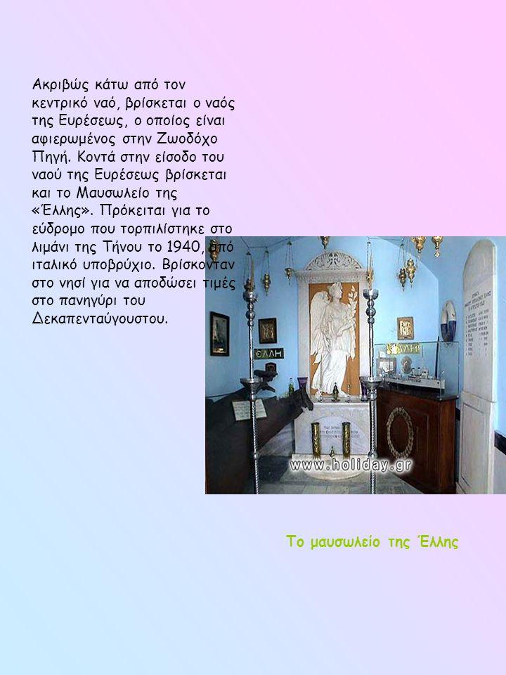 Ακριβώς κάτω από τον κεντρικό ναό, βρίσκεται ο ναός της Ευρέσεως, ο οποίος είναι αφιερωμένος στην Ζωοδόχο Πηγή. Κοντά στην είσοδο του ναού της Ευρέσεω