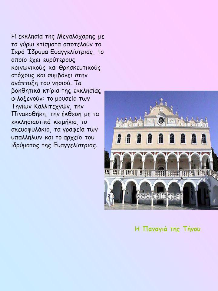 Η εκκλησία της Μεγαλόχαρης με τα γύρω κτίσματα αποτελούν το Ιερό Ίδρυμα Ευαγγελίστριας, το οποίο έχει ευρύτερους κοινωνικούς και θρησκευτικούς στόχους