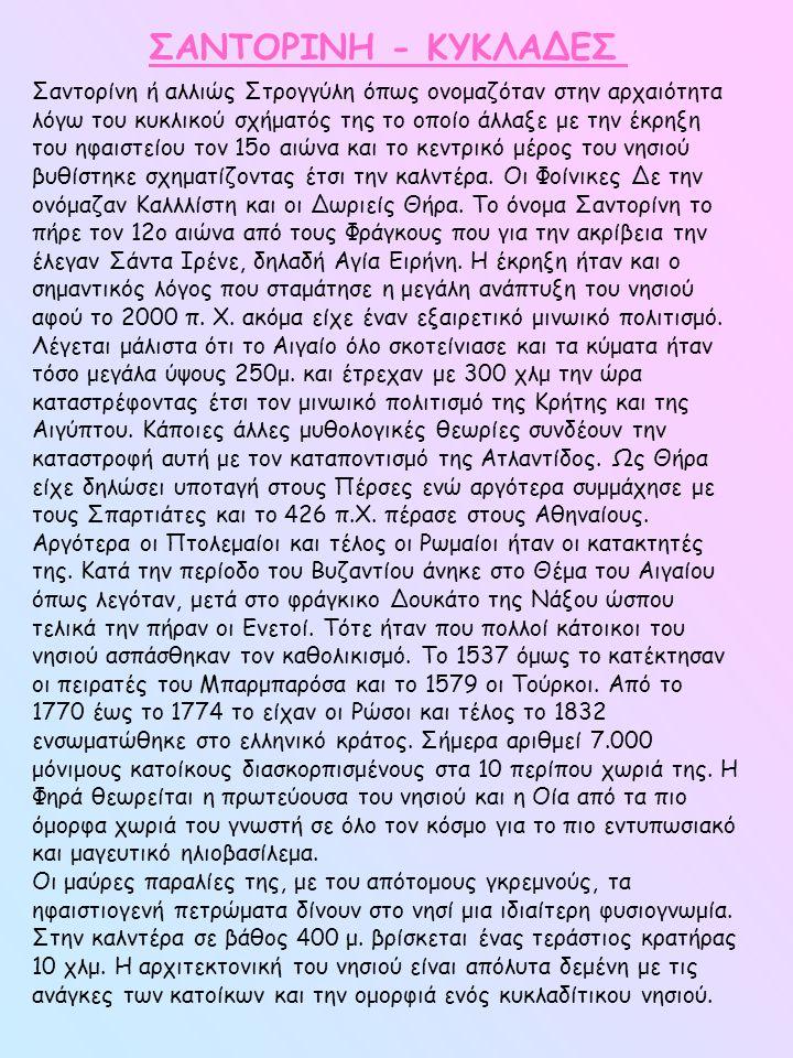 ΣΑΝΤΟΡΙΝΗ - ΚΥΚΛΑΔΕΣ Σαντορίνη ή αλλιώς Στρογγύλη όπως ονομαζόταν στην αρχαιότητα λόγω του κυκλικού σχήματός της το οποίο άλλαξε με την έκρηξη του ηφα