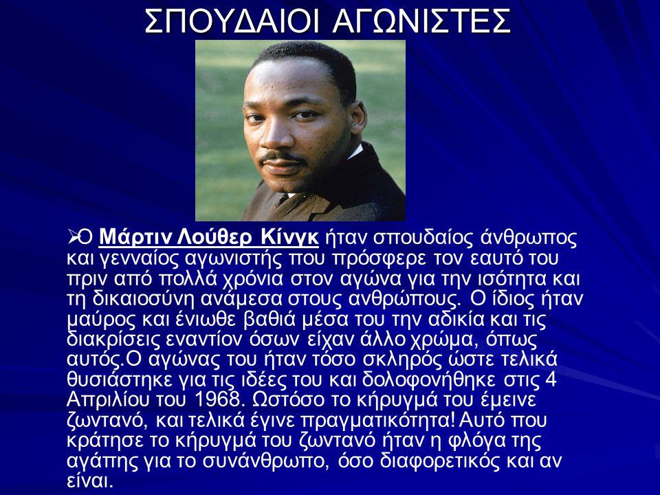 ΣΠΟΥΔΑΙΟΙ ΑΓΩΝΙΣΤΕΣ  Ο Μάρτιν Λούθερ Κίνγκ ήταν σπουδαίος άνθρωπος και γενναίος αγωνιστής που πρόσφερε τον εαυτό του πριν από πολλά χρόνια στον αγώνα