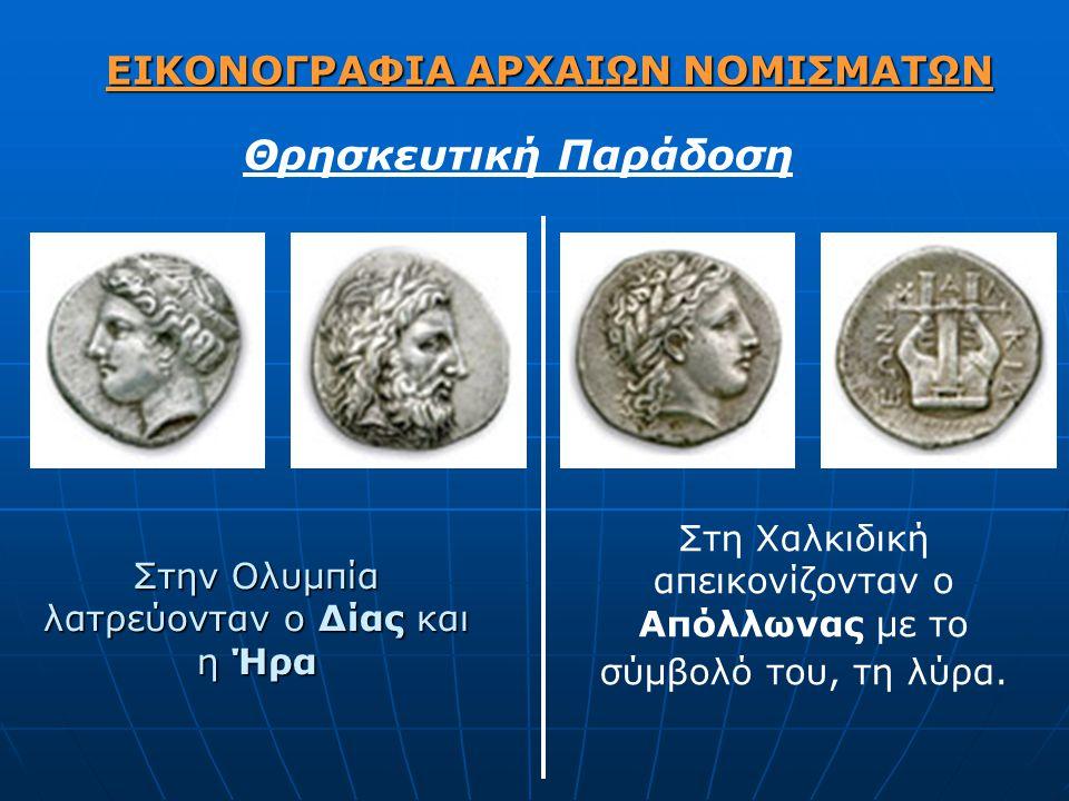 ΕΙΚΟΝΟΓΡΑΦΙΑ ΑΡΧΑΙΩΝ ΝΟΜΙΣΜΑΤΩΝ Στην Ολυμπία λατρεύονταν ο Δίας και η Ήρα Θρησκευτική Παράδοση Στη Χαλκιδική απεικονίζονταν ο Απόλλωνας με το σύμβολό