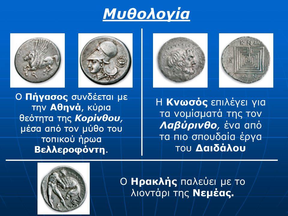 Μυθολογία Ο Ηρακλής παλεύει με το λιοντάρι της Νεμέας. Ο Πήγασος συνδέεται με την Αθηνά, κύρια θεότητα της Κορίνθου, μέσα από τον μύθο του τοπικού ήρω
