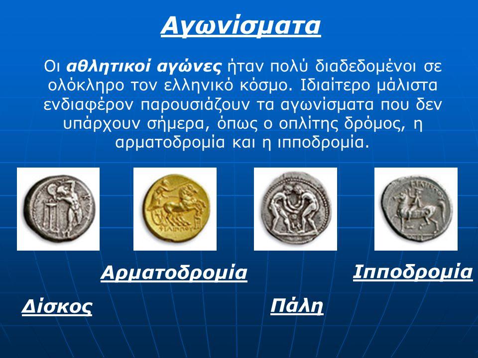Αγωνίσματα Οι αθλητικοί αγώνες ήταν πολύ διαδεδομένοι σε ολόκληρο τον ελληνικό κόσμο. Ιδιαίτερο μάλιστα ενδιαφέρον παρουσιάζουν τα αγωνίσματα που δεν
