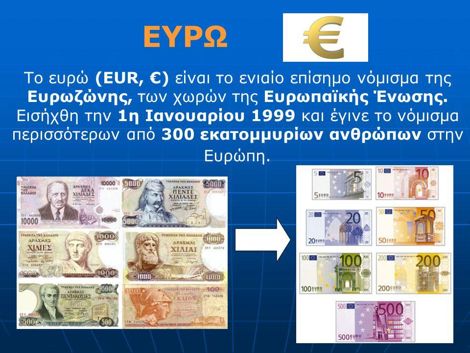 ΕΥΡΩ Το ευρώ (EUR, €) είναι το ενιαίο επίσημο νόμισμα της Ευρωζώνης, των χωρών της Ευρωπαϊκής Ένωσης. Εισήχθη την 1η Ιανουαρίου 1999 και έγινε το νόμι