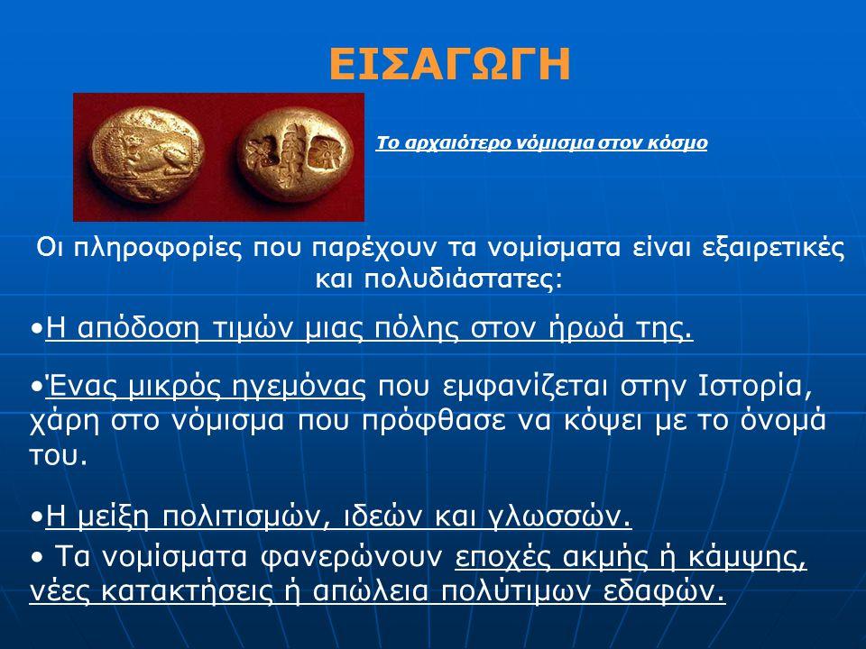 Οι πληροφορίες που παρέχουν τα νομίσματα είναι εξαιρετικές και πολυδιάστατες: Η απόδοση τιμών μιας πόλης στον ήρωά της. ΕΙΣΑΓΩΓΗ Το αρχαιότερο νόμισμα