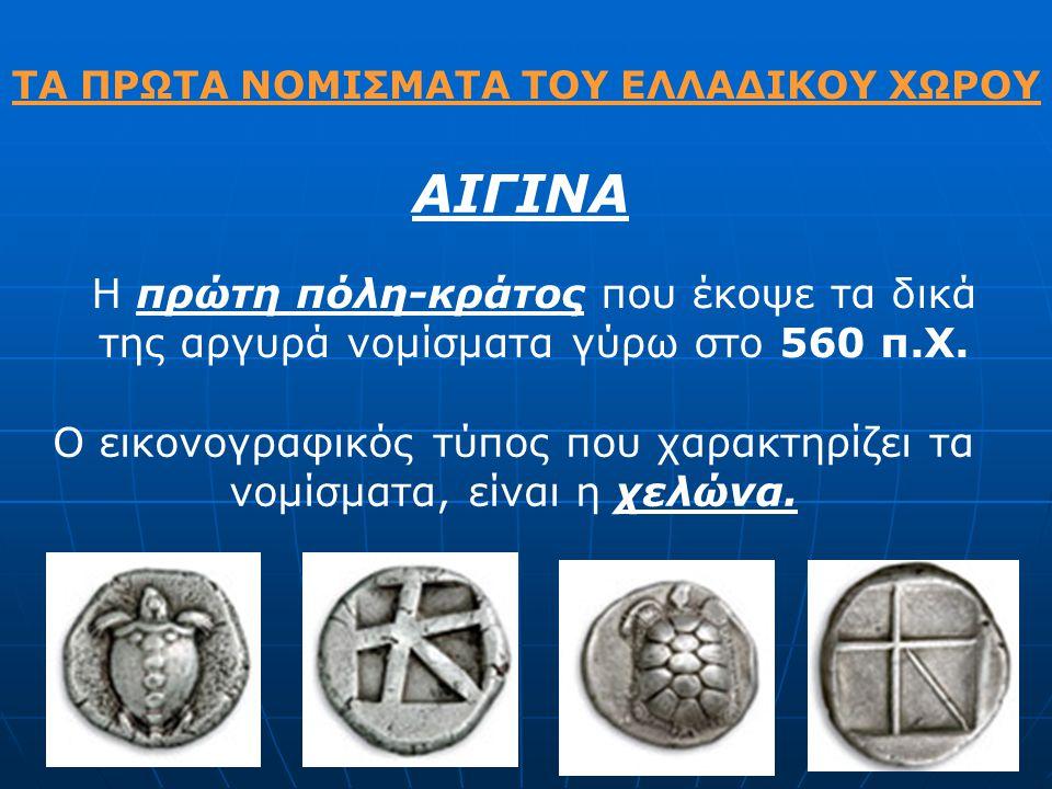 ΤΑ ΠΡΩΤΑ ΝΟΜΙΣΜΑΤΑ ΤΟΥ ΕΛΛΑΔΙΚΟΥ ΧΩΡΟΥ ΑΙΓΙΝΑ Η πρώτη πόλη-κράτος που έκοψε τα δικά της αργυρά νομίσματα γύρω στο 560 π.Χ. Ο εικονογραφικός τύπος που