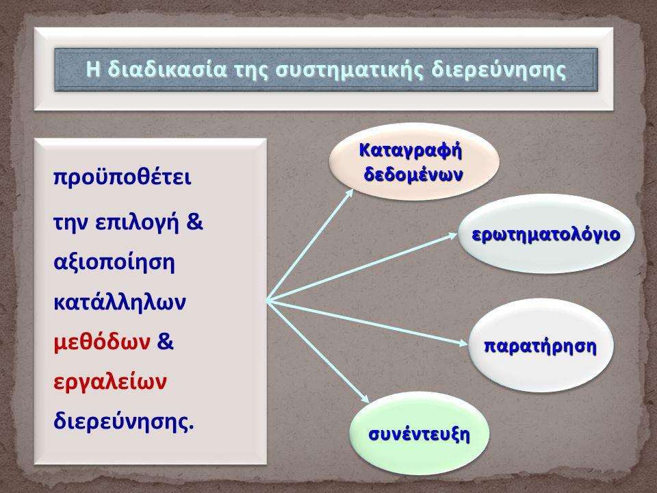 Η διαδικασία της συστηματικής διερεύνησης προϋποθέτει την επιλογή & αξιοποίηση κατάλληλων μεθόδων & εργαλείων διερεύνησης.