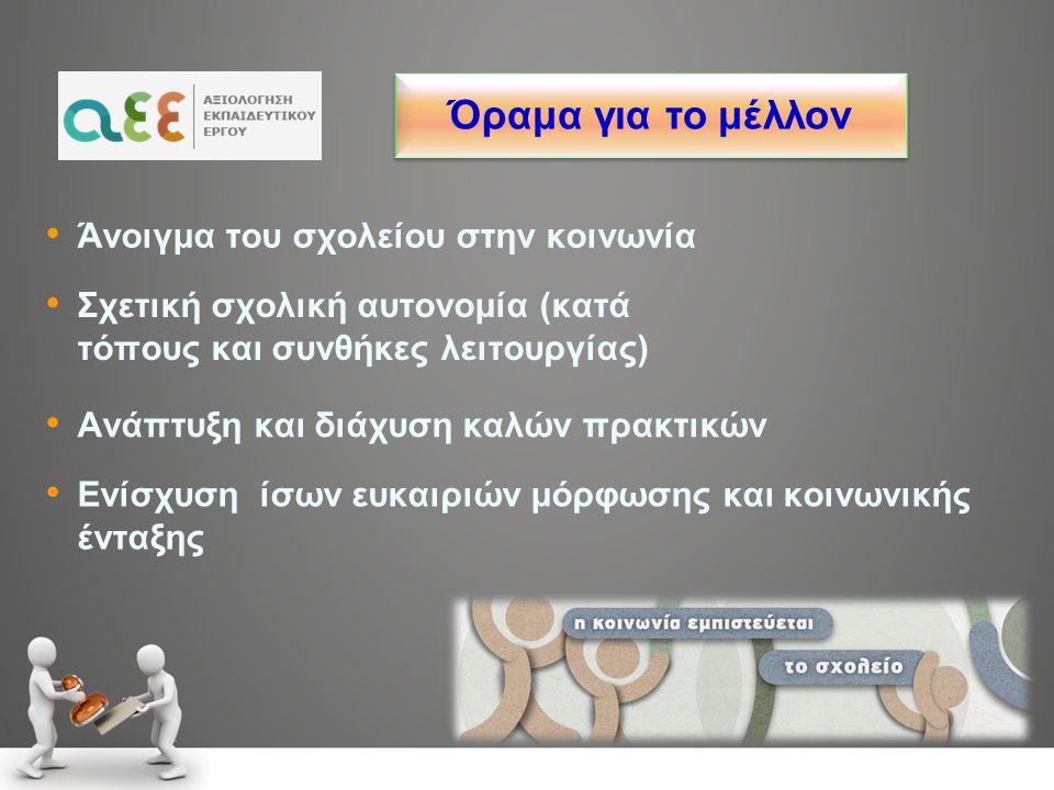 Όραμα για το μέλλον Άνοιγμα του σχολείου στην κοινωνία Σχετική σχολική αυτονομία (κατά τόπους και συνθήκες λειτουργίας) Ανάπτυξη και διάχυση καλών πρα