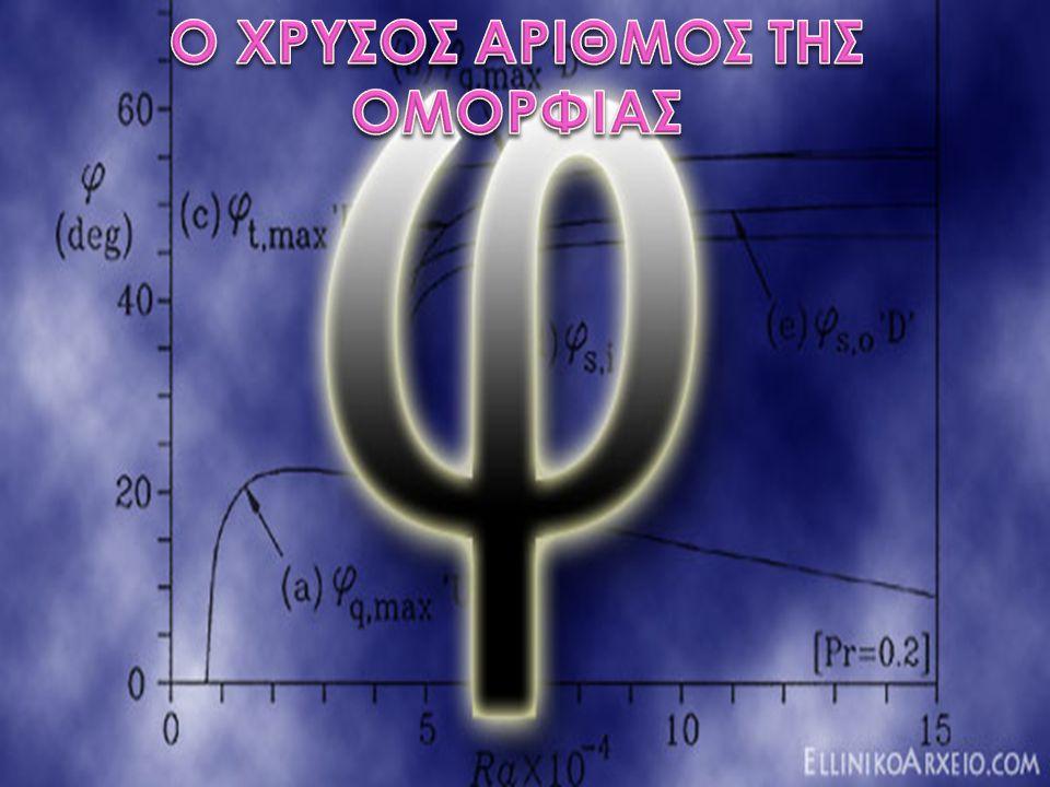 Ο αριθμός φ είναι ο αριθμός της ομορφιάς και της αρμονίας.