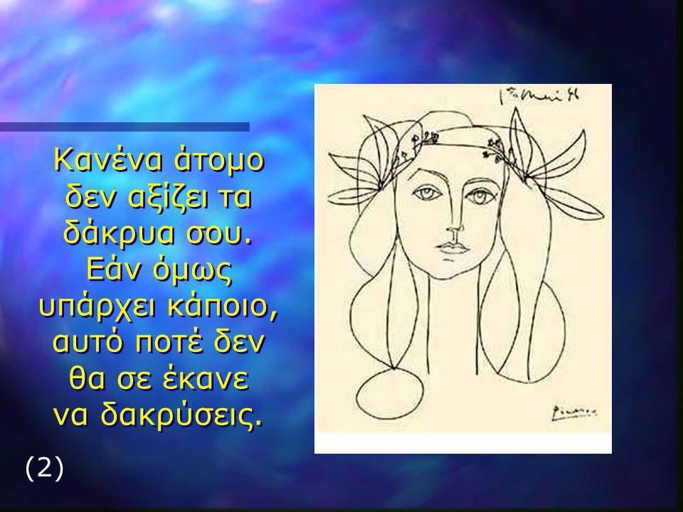 (2) Κανένα άτομο δεν αξίζει τα δάκρυα σου.