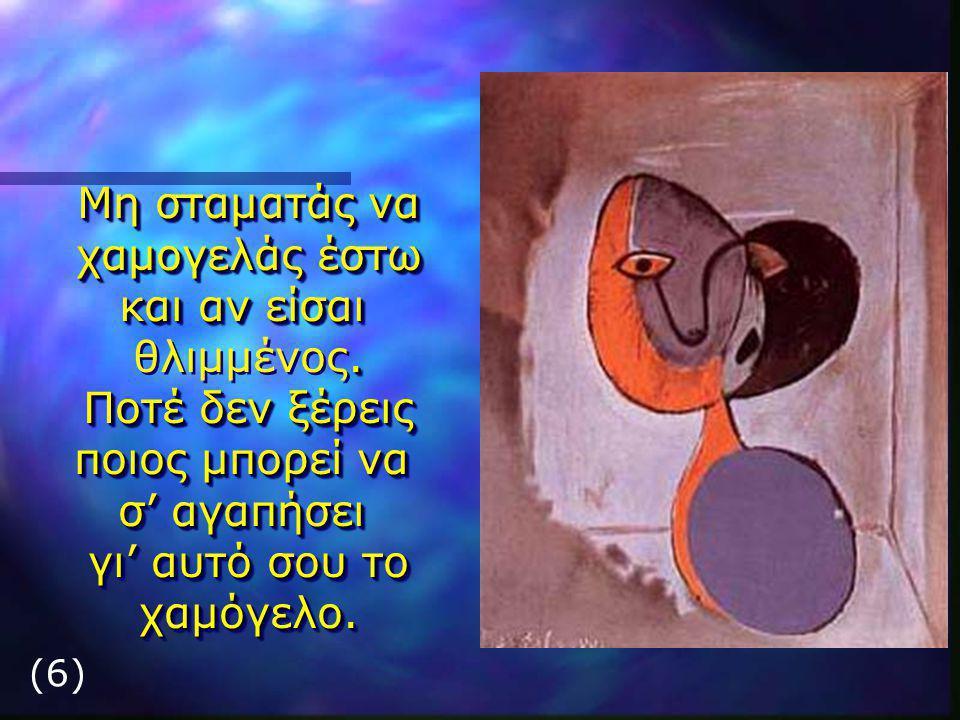 (5) Ο χειρότερος τρόπος να αγαπάς κάποιον, είναι, κάθεται δίπλα σου και να ξέρεις ότι δεν θα τον έχεις ποτέ! είναι, να κάθεται δίπλα σου και να ξέρεις