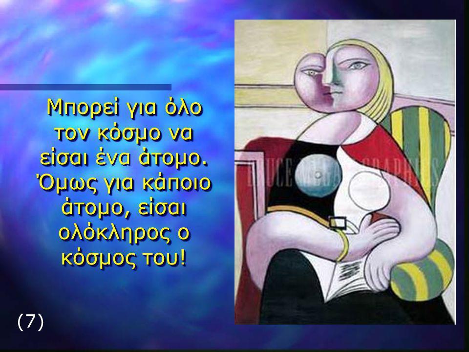 (7) Μπορεί για όλο τον κόσμο να είσαι άτομο.τον κόσμο να είσαι ένα άτομο.
