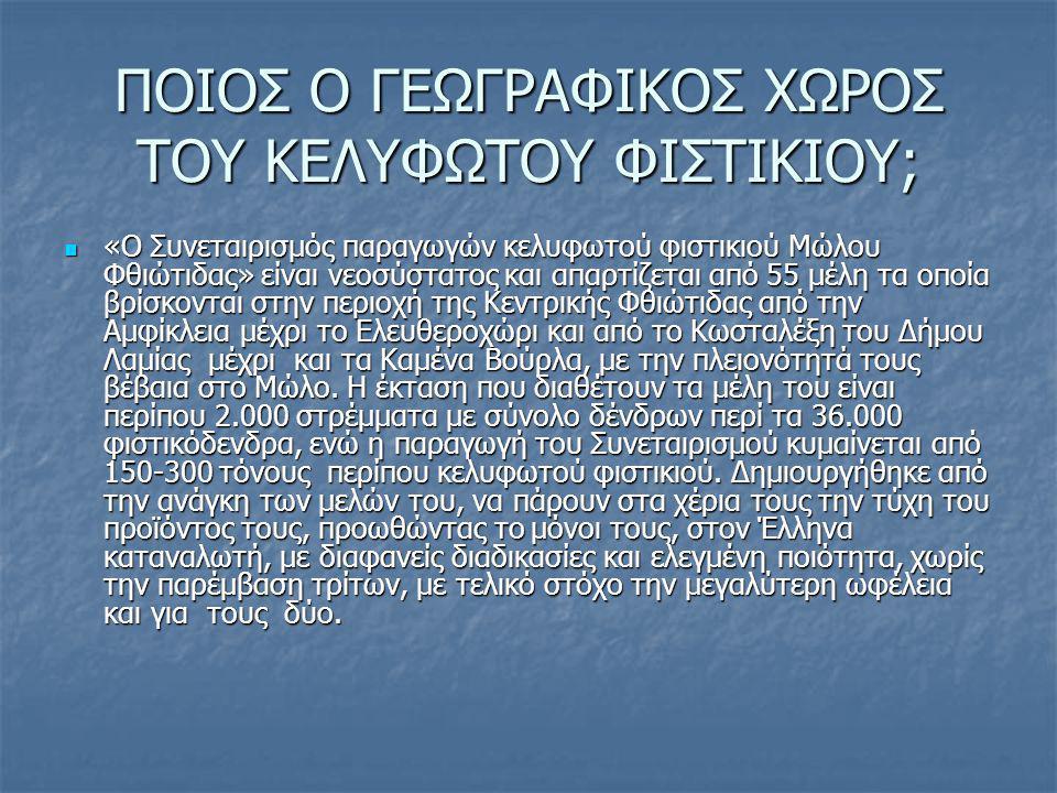 ΠΟΙΟΣ Ο ΓΕΩΓΡΑΦΙΚΟΣ ΧΩΡΟΣ ΤΟΥ ΚΕΛΥΦΩΤΟΥ ΦΙΣΤΙΚΙΟΥ; «Ο Συνεταιρισμός παραγωγών κελυφωτού φιστικιού Μώλου Φθιώτιδας» είναι νεοσύστατος και απαρτίζεται α