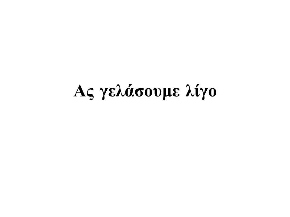 Φιλοσοφημένο.................