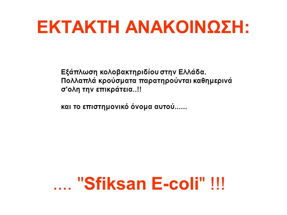 ΕΚΤΑΚΤΗ ΑΝΑΚΟΙΝΩΣΗ: Εξάπλωση κολοβακτηριδίου στην Ελλάδα.