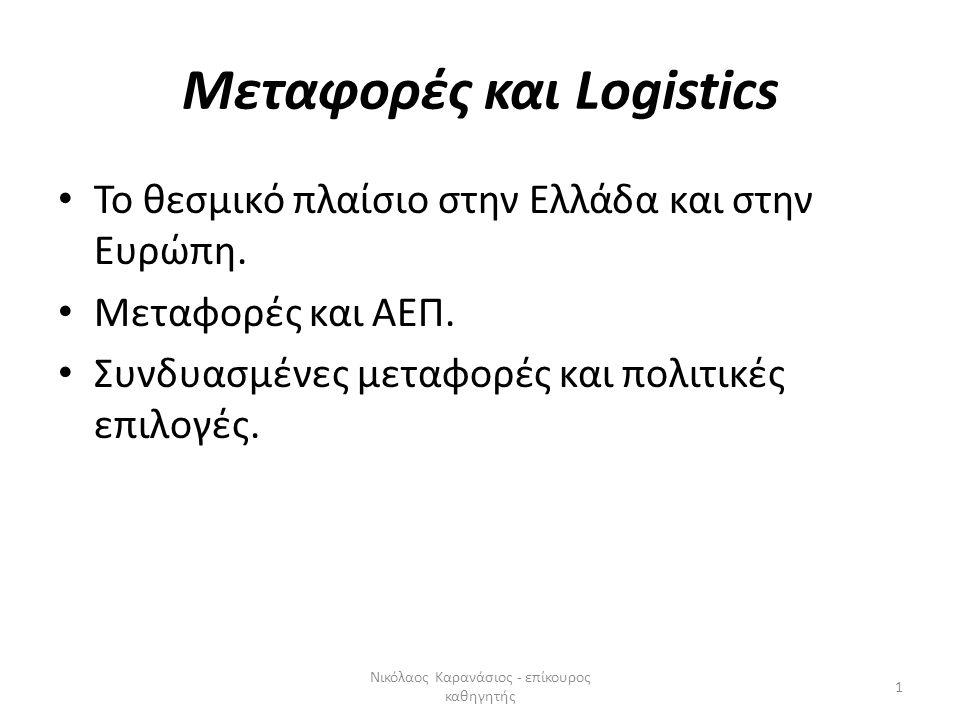 Μεταφορές και Logistics Το θεσμικό πλαίσιο στην Ελλάδα και στην Ευρώπη. Μεταφορές και ΑΕΠ. Συνδυασμένες μεταφορές και πολιτικές επιλογές. 1 Νικόλαος Κ