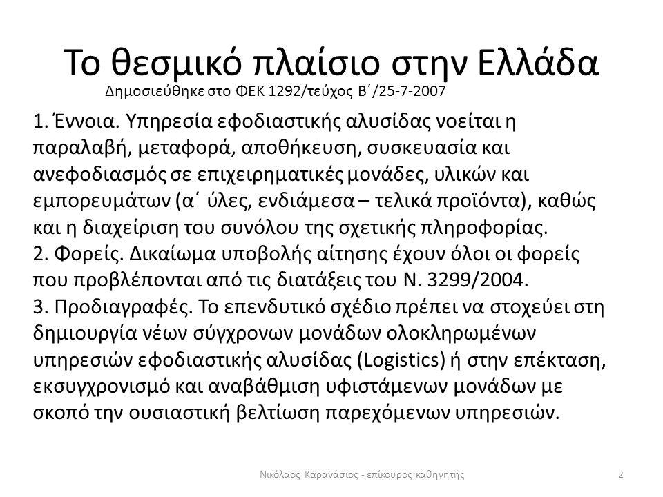 Το θεσμικό πλαίσιο στην Ελλάδα 2Νικόλαος Καρανάσιος - επίκουρος καθηγητής Δημοσιεύθηκε στο ΦΕΚ 1292/τεύχος Β΄/25-7-2007 1. Έννοια. Υπηρεσία εφοδιαστικ
