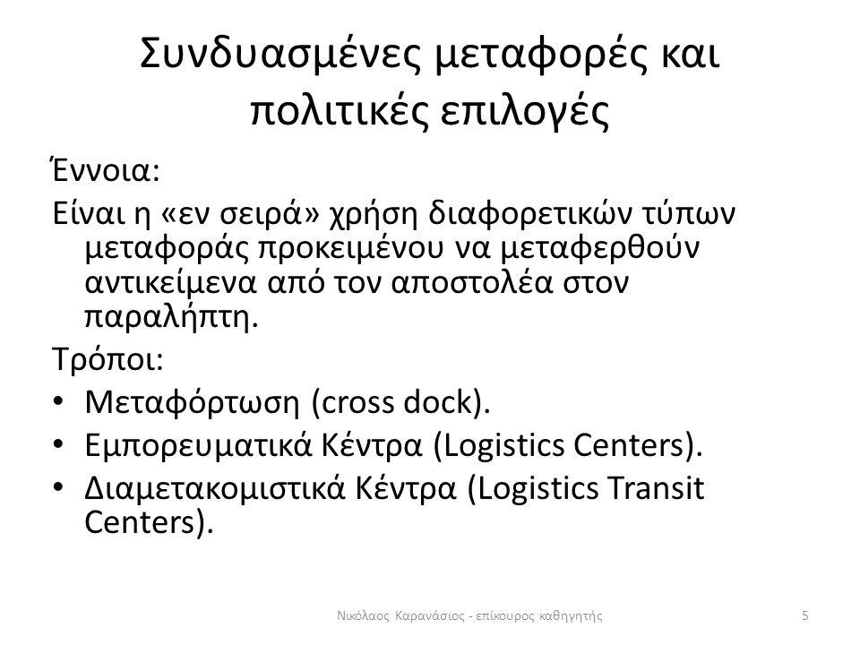 Συνδυασμένες μεταφορές και πολιτικές επιλογές Έννοια: Είναι η «εν σειρά» χρήση διαφορετικών τύπων μεταφοράς προκειμένου να μεταφερθούν αντικείμενα από