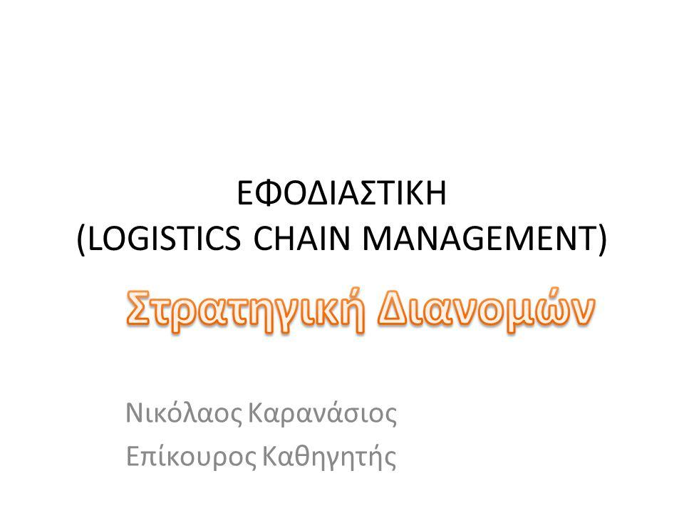 Στρατηγική Επιχειρήσεων και Logistics Κεντρική διαχείριση.