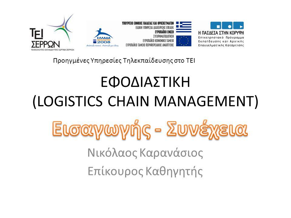 Σταδιακή μετάβαση από τα «χύδην» στα φορτία ειδικής συσκευασίας μεταφορών Παλέτες Euro-pallets Containers – 20ft – 40ft Συσκευασία τροφίμων Νικόαλος Καρανάσιος - επίκουρος καθηγητής 12 ΤύποςΔιαστάσεις σε εκατοστά 1/8 Euro40 by 30 1/4 Euro60 by 40 1/2 Euro (ISO 0)80 by 60 Euro (ISO 1)80 by 120 ISO 2100 by 120
