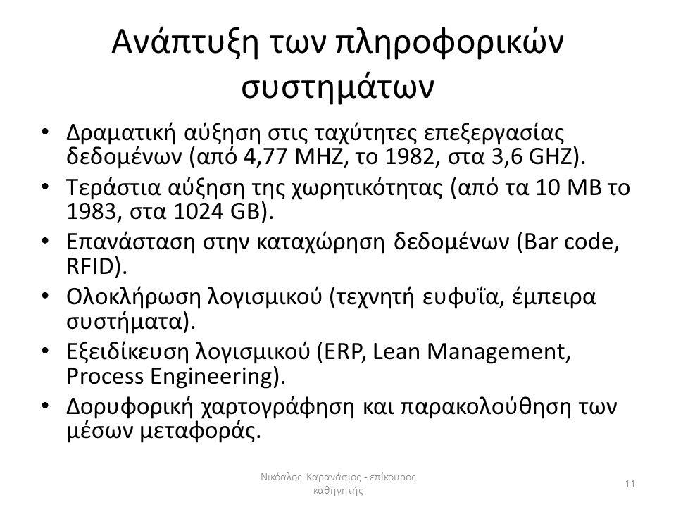Ανάπτυξη των πληροφορικών συστημάτων Δραματική αύξηση στις ταχύτητες επεξεργασίας δεδομένων (από 4,77 MHZ, το 1982, στα 3,6 GHZ). Τεράστια αύξηση της