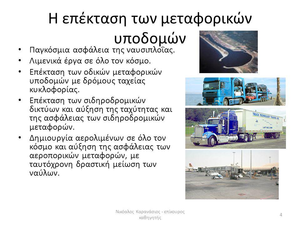 Η επέκταση των μεταφορικών υποδομών Παγκόσμια ασφάλεια της ναυσιπλοΐας. Λιμενικά έργα σε όλο τον κόσμο. Επέκταση των οδικών μεταφορικών υποδομών με δρ