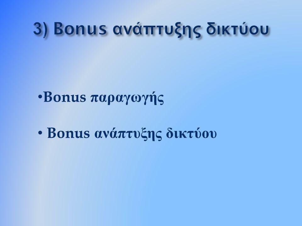 Bonus παραγωγής Bonus ανάπτυξης δικτύου