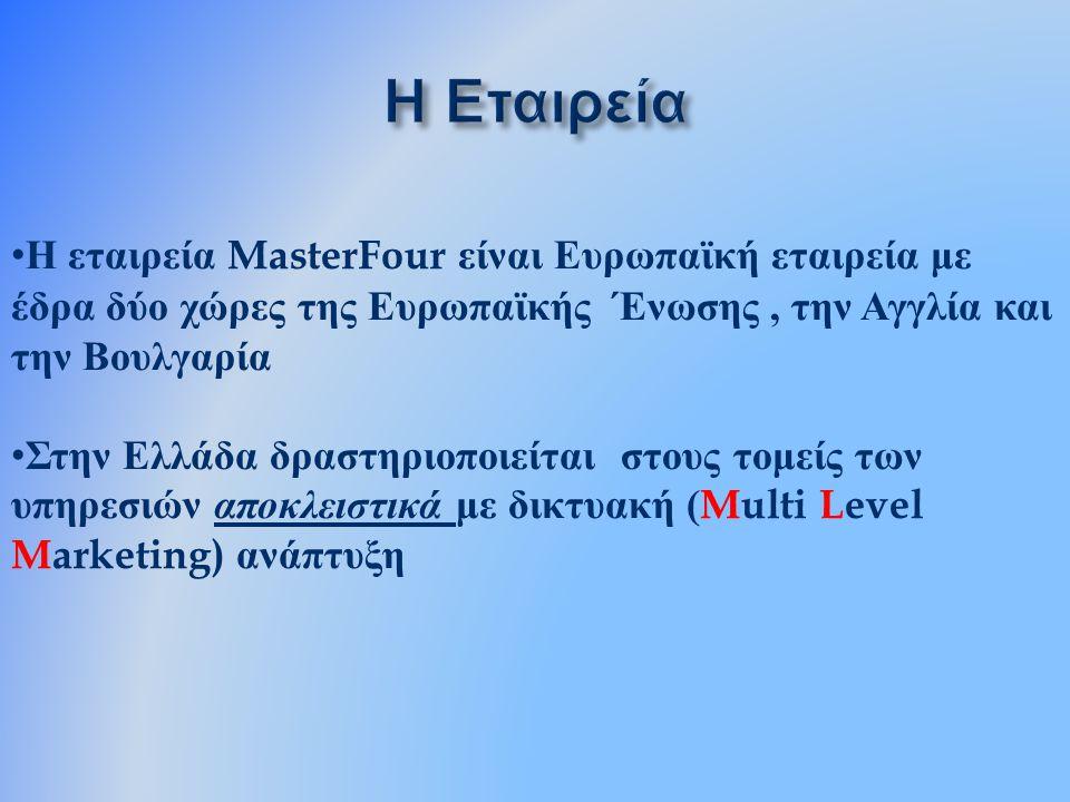 Η εταιρεία MasterFour είναι Ευρωπαϊκή εταιρεία με έδρα δύο χώρες της Ευρωπαϊκής Ένωσης, την Αγγλία και την Βουλγαρία Στην Ελλάδα δραστηριοποιείται στο
