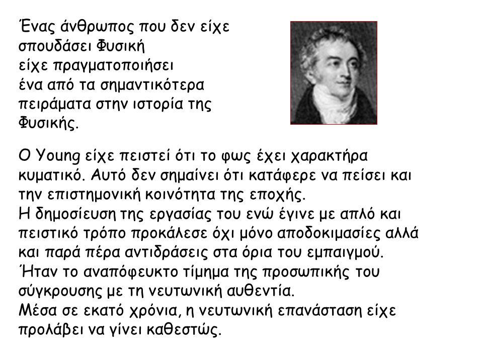 Ένας άνθρωπος που δεν είχε σπουδάσει Φυσική είχε πραγματοποιήσει ένα από τα σημαντικότερα πειράματα στην ιστορία της Φυσικής. Ο Young είχε πειστεί ότι