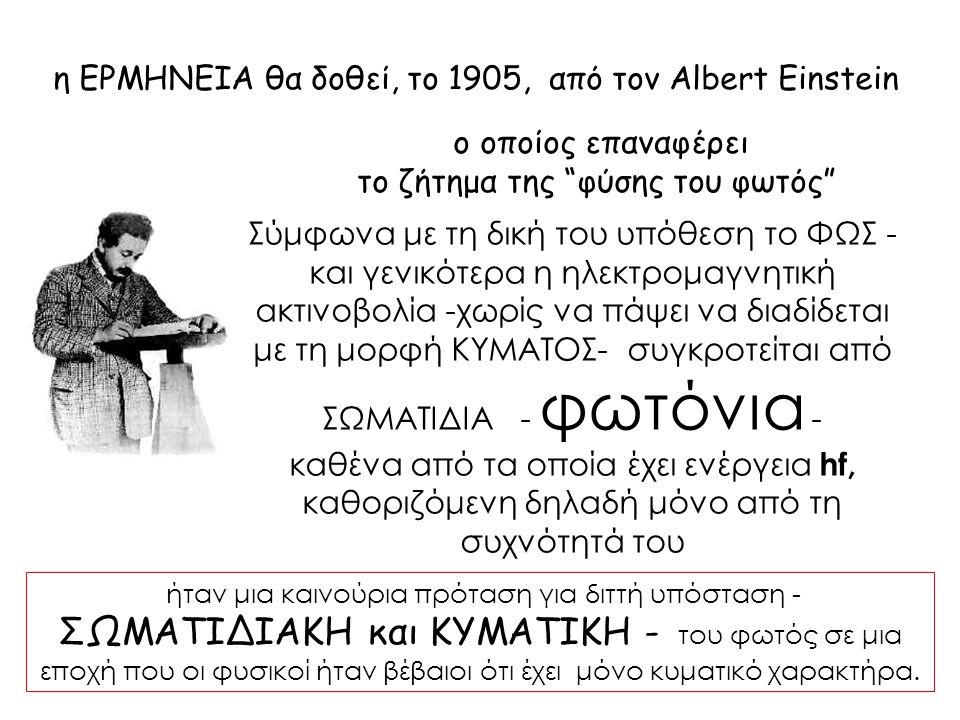 η ΕΡΜΗΝΕΙΑ θα δοθεί, το 1905, από τον Albert Einstein ήταν μια καινούρια πρόταση για διττή υπόσταση - ΣΩΜΑΤΙΔΙΑΚΗ και ΚΥΜΑΤΙΚΗ - του φωτός σε μια εποχ