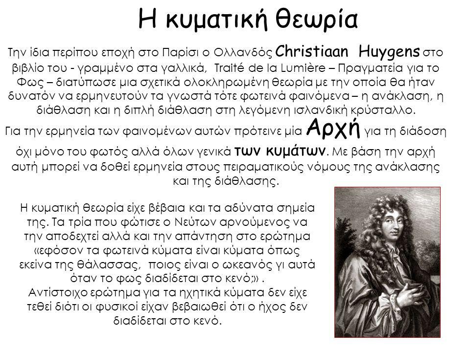 Η κυματική θεωρία Την ίδια περίπου εποχή στο Παρίσι ο Ολλανδός Christiaan Huygens στο βιβλίο του - γραμμένο στα γαλλικά, Traité de la Lumière – Πραγμα