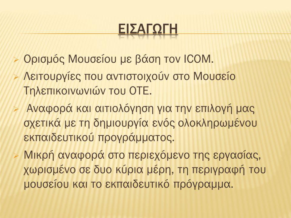  Ορισμός Μουσείου με βάση τον ICOM.  Λειτουργίες που αντιστοιχούν στο Μουσείο Τηλεπικοινωνιών του ΟΤΕ.  Αναφορά και αιτιολόγηση για την επιλογή μας