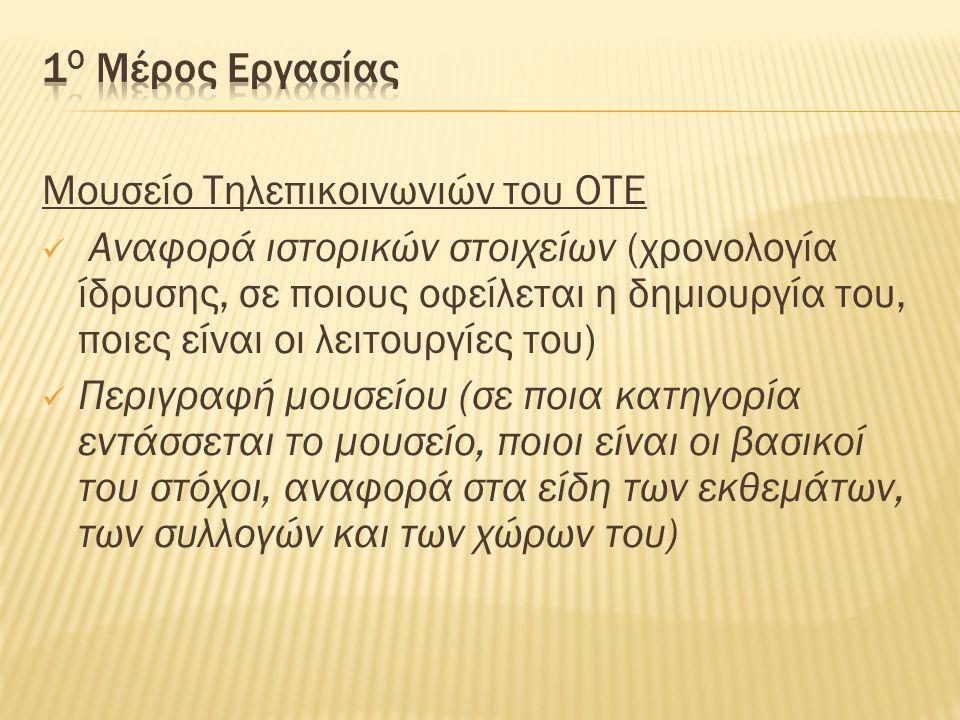 Μουσείο Τηλεπικοινωνιών του ΟΤΕ Αναφορά ιστορικών στοιχείων (χρονολογία ίδρυσης, σε ποιους οφείλεται η δημιουργία του, ποιες είναι οι λειτουργίες του)