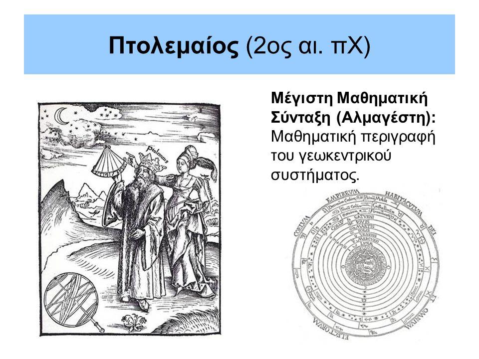 Πτολεμαίος (2ος αι.