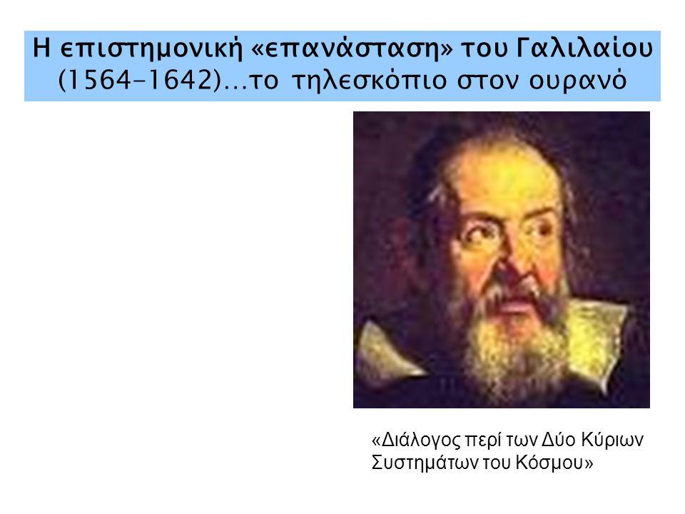 Η επιστημονική «επανάσταση» του Γαλιλαίου (1564-1642)…το τηλεσκόπιο στον ουρανό «Διάλογος περί των Δύο Κύριων Συστημάτων του Κόσμου»