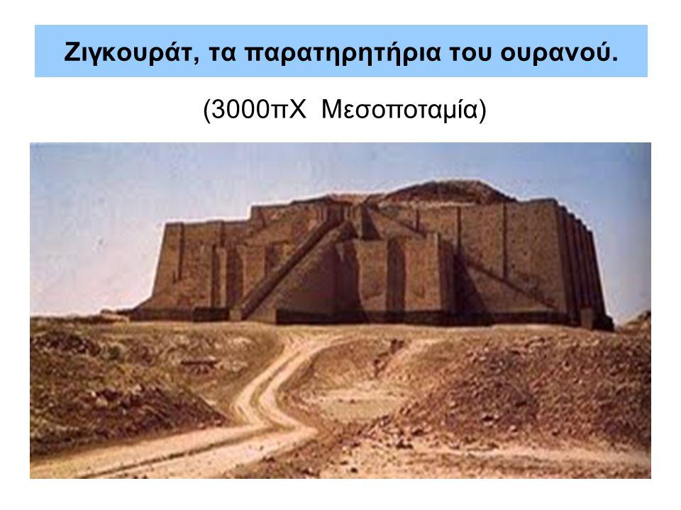 Ζιγκουράτ, τα παρατηρητήρια του ουρανού. (3000πΧ Μεσοποταμία)