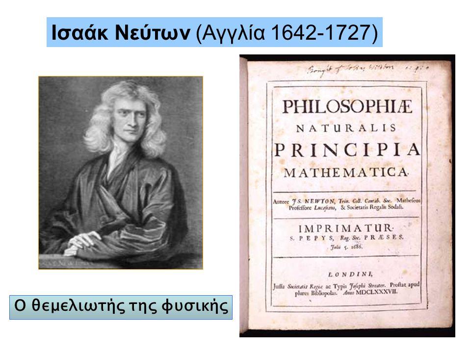 Ισαάκ Νεύτων (Αγγλία 1642-1727) Ο θεμελιωτής της φυσικής