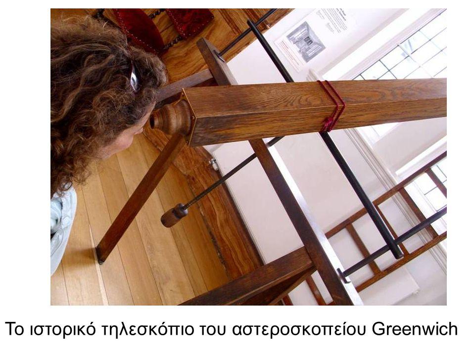 Το ιστορικό τηλεσκόπιο του αστεροσκοπείου Greenwich