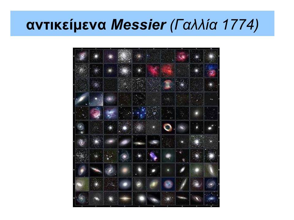 αντικείμενα Messier (Γαλλία 1774)