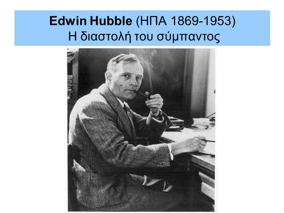Edwin Hubble (ΗΠΑ 1869-1953) Η διαστολή του σύμπαντος