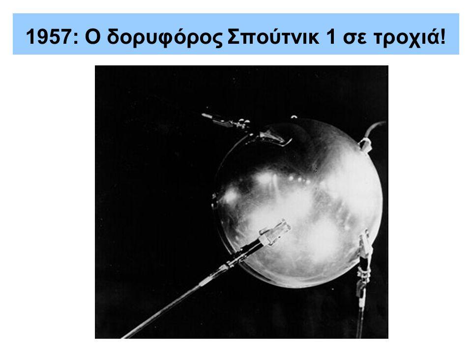 1957: Ο δορυφόρος Σπούτνικ 1 σε τροχιά!