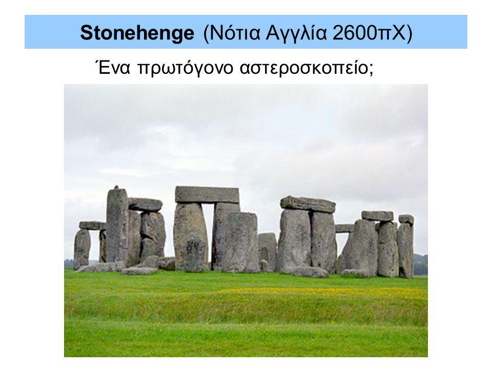 Stonehenge (Νότια Αγγλία 2600πΧ) Ένα πρωτόγονο αστεροσκοπείο;