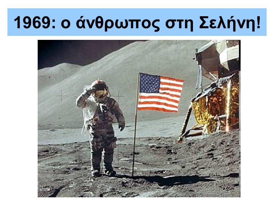 1969: ο άνθρωπος στη Σελήνη!