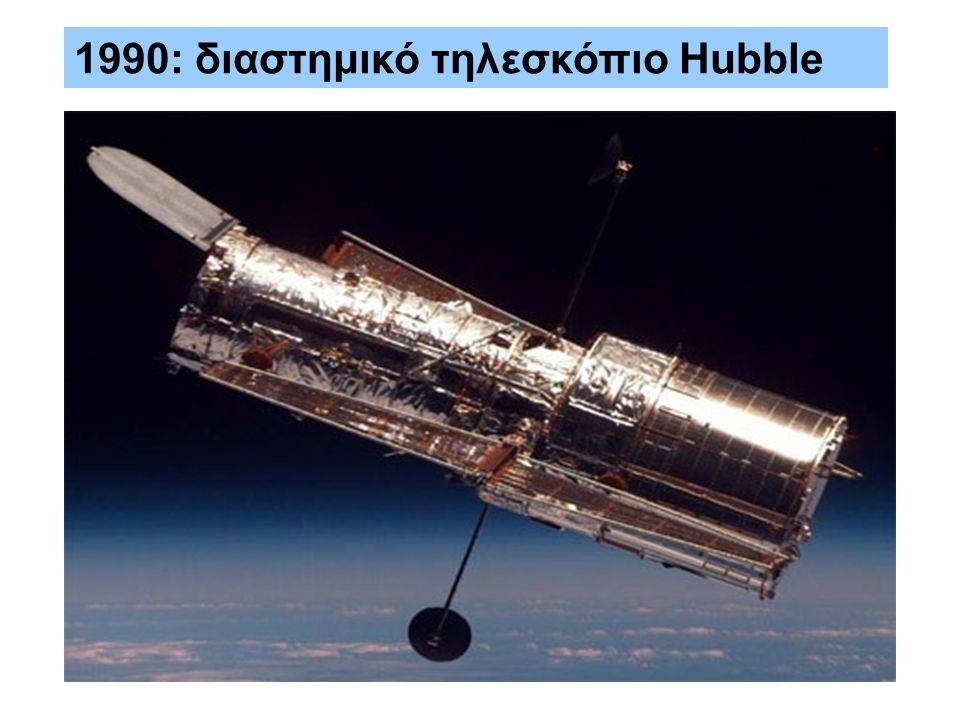 1990: διαστημικό τηλεσκόπιο Hubble
