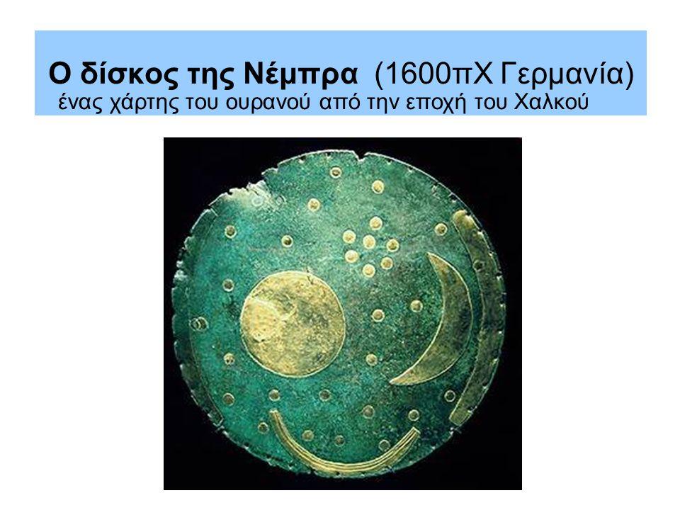 Ο δίσκος της Νέμπρα (1600πΧ Γερμανία) ένας χάρτης του ουρανού από την εποχή του Χαλκού