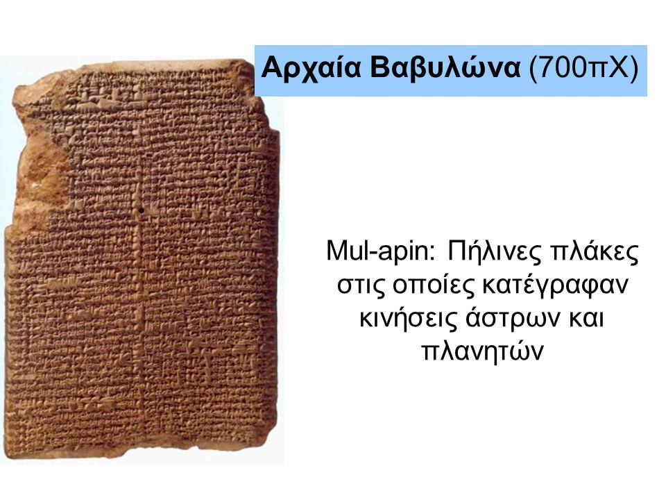Mul-apin: Πήλινες πλάκες στις οποίες κατέγραφαν κινήσεις άστρων και πλανητών Αρχαία Βαβυλώνα (700πΧ)